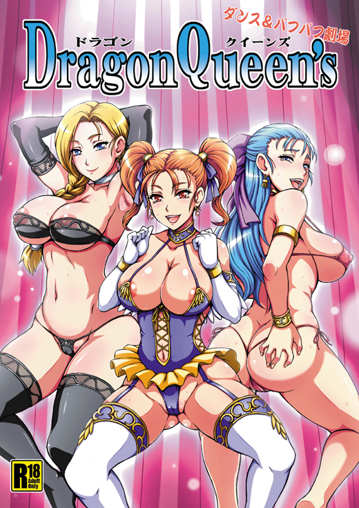 how get to 8 red quest dragon Super smash bros girl characters